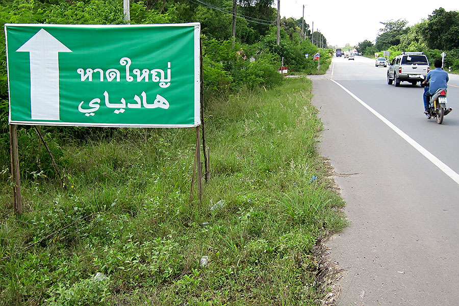 Hat Yai sign in Thai and Arabic